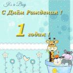 Открытка поздравления с днем рождения 1 год скачать бесплатно на сайте otkrytkivsem.ru