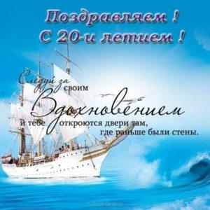 Открытка поздравления с днем рождения 20 лет скачать бесплатно на сайте otkrytkivsem.ru