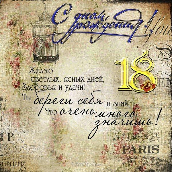 С юбилеем поздравления 18 летием