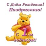 Открытка поздравления с годиком девочке скачать бесплатно на сайте otkrytkivsem.ru