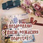 Открытка поздравляю с днём рождения дочки скачать бесплатно на сайте otkrytkivsem.ru