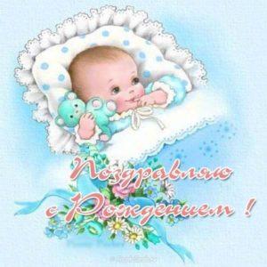 Открытка поздравляю с рождением скачать бесплатно на сайте otkrytkivsem.ru