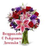 Открытка поздравляю с рождением доченьки скачать бесплатно на сайте otkrytkivsem.ru