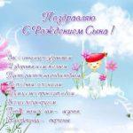 Открытка поздравляю с рождением сына скачать бесплатно на сайте otkrytkivsem.ru