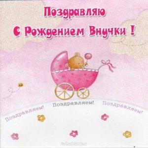Открытка поздравляю с рождением внучки скачать бесплатно на сайте otkrytkivsem.ru