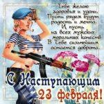 Открытка пожелание на 23 февраля скачать бесплатно на сайте otkrytkivsem.ru
