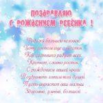 Открытка пожелание с рождением скачать бесплатно на сайте otkrytkivsem.ru