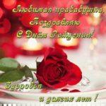 Открытка прабабушке на день рождения скачать бесплатно на сайте otkrytkivsem.ru