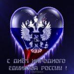 Открытка праздник 4 ноября скачать бесплатно на сайте otkrytkivsem.ru