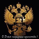 Открытка праздник народного единства скачать бесплатно на сайте otkrytkivsem.ru
