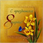 Открытка праздника 8 марта в школе скачать бесплатно на сайте otkrytkivsem.ru