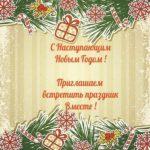 Открытка приглашение на новый год скачать бесплатно на сайте otkrytkivsem.ru