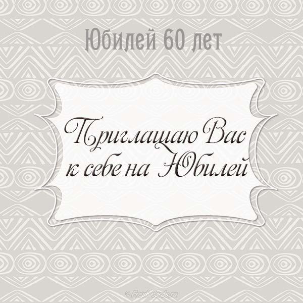 Открытка приглашение на юбилей 60 лет скачать бесплатно на сайте otkrytkivsem.ru