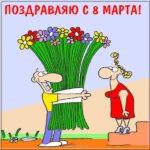 Открытка прикол с 8 марта скачать бесплатно на сайте otkrytkivsem.ru