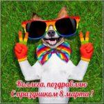 Открытка прикольная с 8 марта коллегам женщинам скачать бесплатно на сайте otkrytkivsem.ru