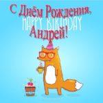 Открытка прикольная с днем рождения для Андрея скачать бесплатно на сайте otkrytkivsem.ru