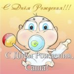 Открытка прикольная Саша с днем рождения скачать бесплатно на сайте otkrytkivsem.ru
