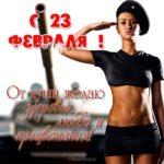 Открытка про 23 февраля скачать бесплатно на сайте otkrytkivsem.ru