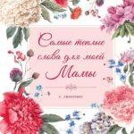 Открытка про маму скачать бесплатно на сайте otkrytkivsem.ru