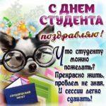 Открытка про студентов скачать бесплатно на сайте otkrytkivsem.ru