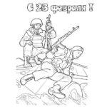Открытка раскраска 23 февраля скачать бесплатно на сайте otkrytkivsem.ru