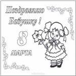 Открытка раскраска бабушке на 8 марта скачать бесплатно на сайте otkrytkivsem.ru