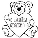 Открытка раскраска день матери скачать бесплатно на сайте otkrytkivsem.ru