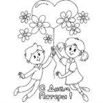 Открытка раскраска для детей ко дню матери скачать бесплатно на сайте otkrytkivsem.ru
