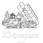 Открытка раскраска к 23 февраля скачать бесплатно на сайте otkrytkivsem.ru