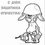 Открытка раскраска к дню защитника отечества скачать бесплатно на сайте otkrytkivsem.ru