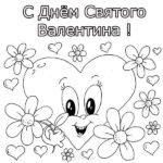 Открытка раскраска ко дню Святого Валентина скачать бесплатно на сайте otkrytkivsem.ru