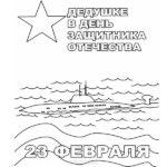 Открытка раскраска на 23 февраля дедушке скачать бесплатно на сайте otkrytkivsem.ru