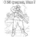 Открытка раскраска на 23 февраля папе распечатать скачать бесплатно на сайте otkrytkivsem.ru