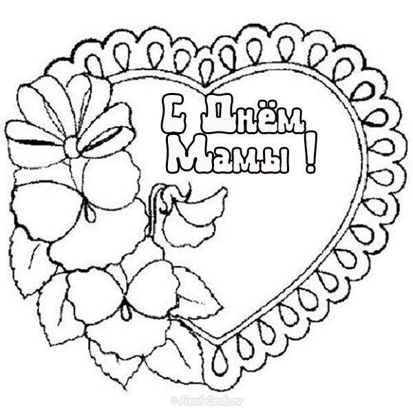 Открытки для печати раскраски, днем матери