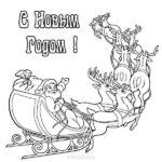 Открытка раскраска на новый год бесплатная скачать бесплатно на сайте otkrytkivsem.ru