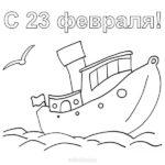 Открытка раскраска с 23 февраля для мальчиков скачать бесплатно на сайте otkrytkivsem.ru