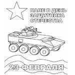 Открытка раскраска с 23 февраля для папы скачать бесплатно на сайте otkrytkivsem.ru