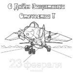 Открытка раскраска с 23 февраля картинка скачать бесплатно на сайте otkrytkivsem.ru