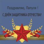 Открытка ребенка папе на 23 февраля скачать бесплатно на сайте otkrytkivsem.ru