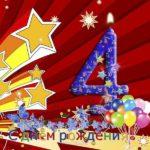 Открытка ребенку 4 года скачать бесплатно на сайте otkrytkivsem.ru