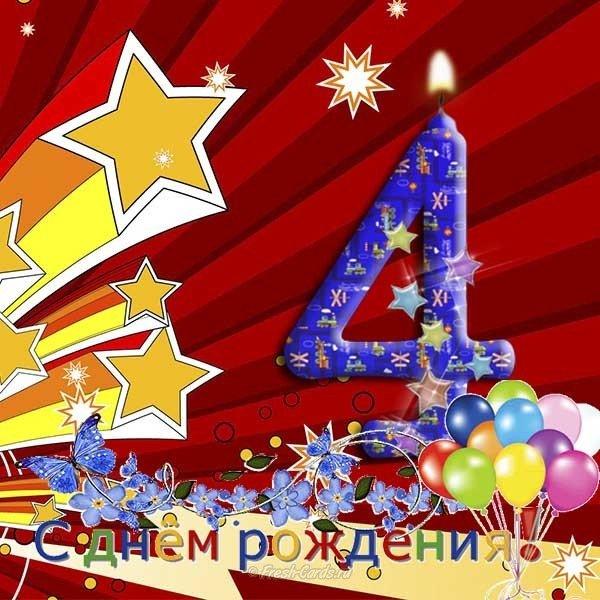Юбилей, поздравления с днем рождения мальчику 4 года открытки