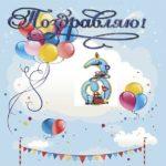 Открытка ребенку с 3 месяцами скачать бесплатно на сайте otkrytkivsem.ru