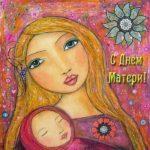 Открытка рисунок день матери скачать бесплатно на сайте otkrytkivsem.ru