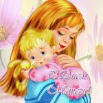 Открытка рисунок ко дню матери скачать бесплатно на сайте otkrytkivsem.ru
