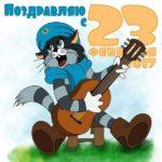 Открытка рисунок на 23 февраля скачать бесплатно на сайте otkrytkivsem.ru