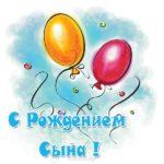 Открытка рождение сына скачать бесплатно на сайте otkrytkivsem.ru