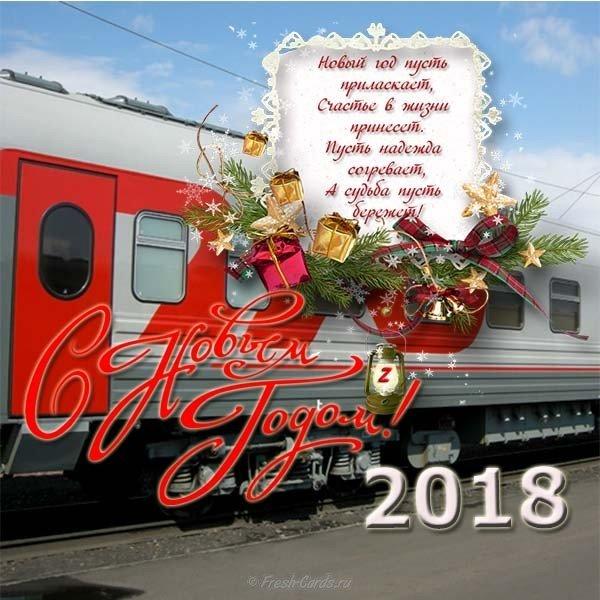 Ржд новый год открытка, для призывников картинки