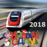 Открытка ржд с новым годом 2018 скачать бесплатно на сайте otkrytkivsem.ru