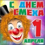Открытка с 1 апреля бесплатно скачать бесплатно на сайте otkrytkivsem.ru
