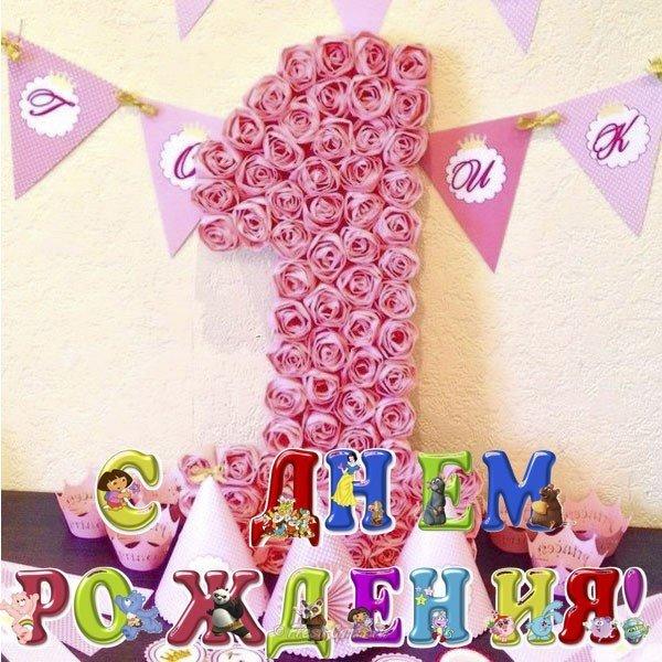 Рождением, открытка с днем рождения девочке на год
